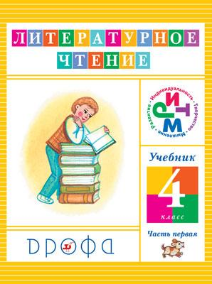 Литературное чтение. 4 класс. Учебник. Часть 1 Джежелей О.В.