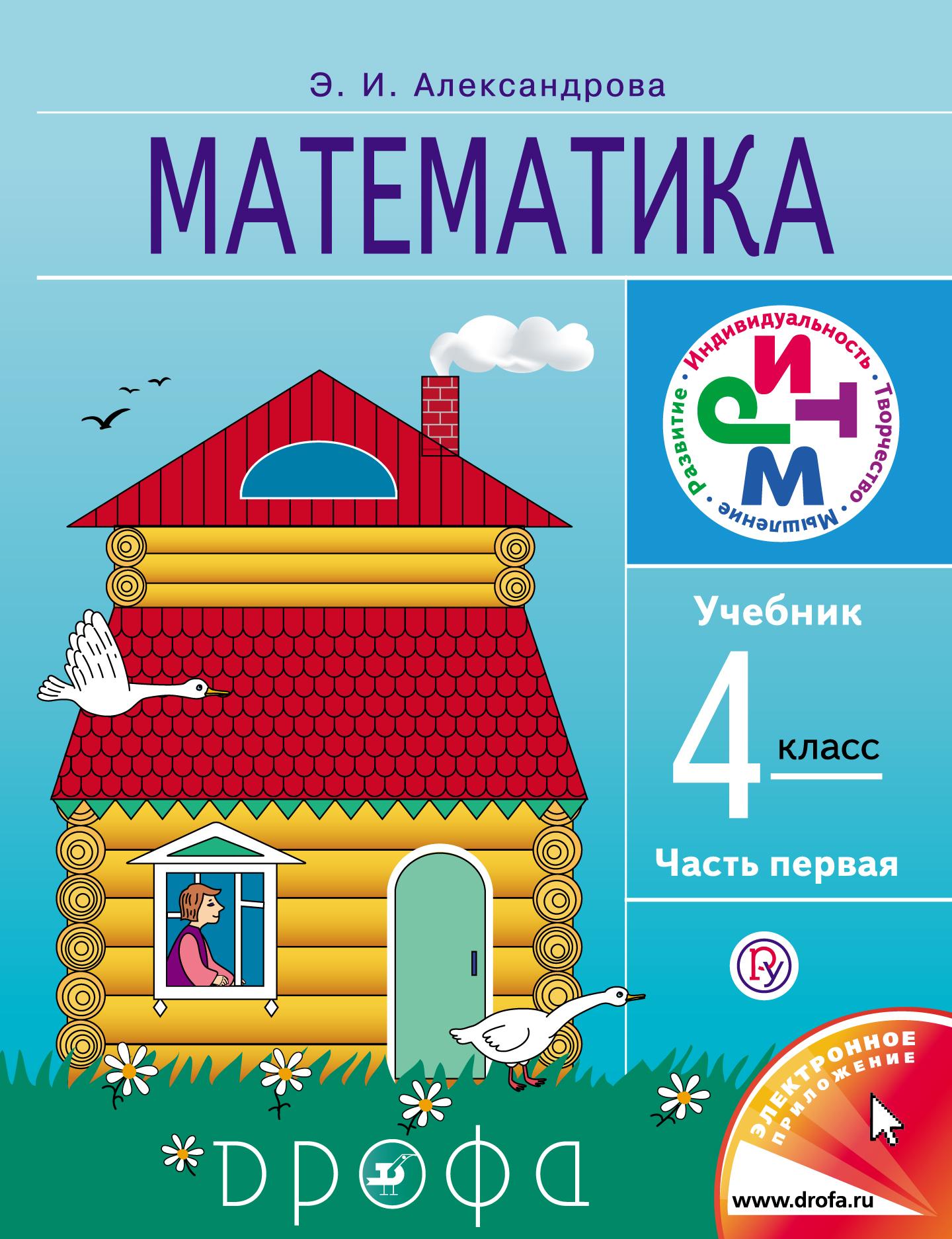 Александрова Э.И. Математика. 4 класс. Учебник. Часть 1 александрова э и математика 4 класс учебник часть 2