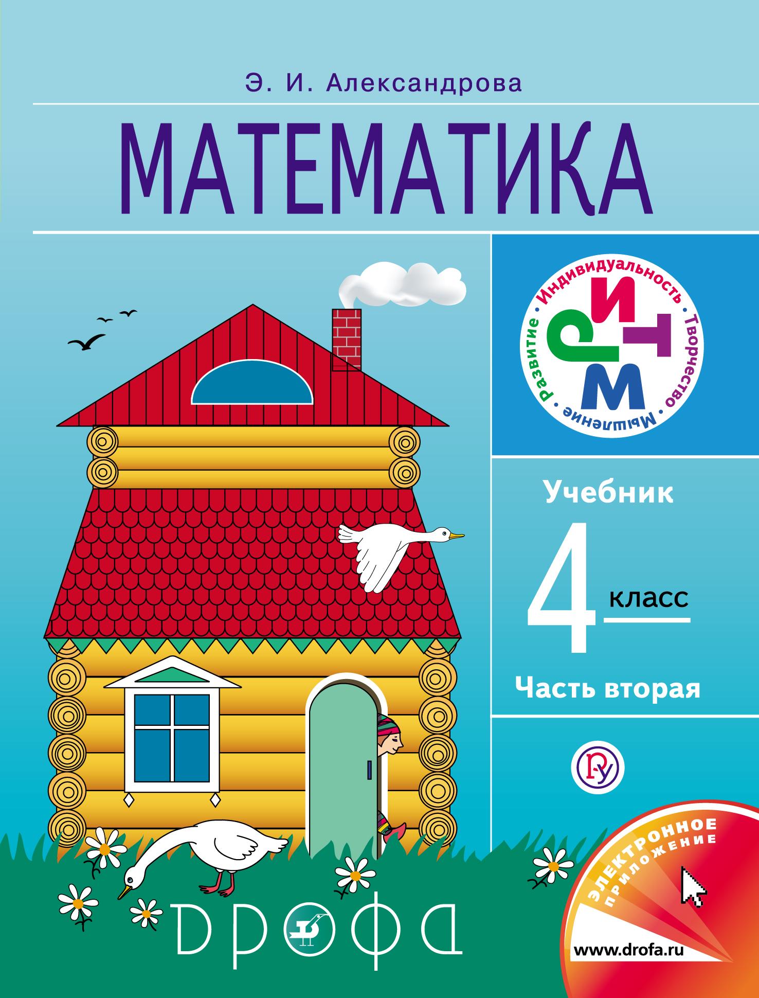 Александрова Э.И. Математика. 4 класс. Учебник. Часть 2 александрова э и математика 4 класс учебник часть 2