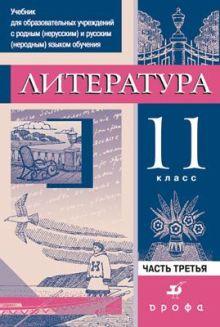Литература.11кл.Ч.3.Учебник для нац.школ.(2010)