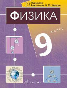 Физика. 9кл. Учебник.(2010)