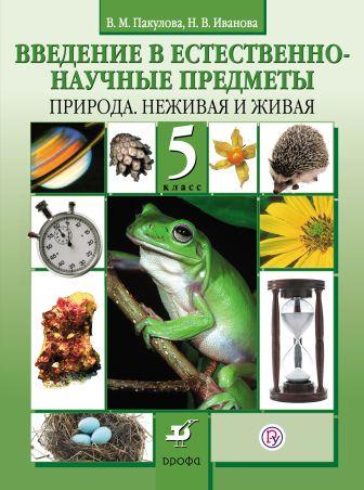 Пакулова В.М., Иванова Н.В. - Введение в естественно-научные предметы. Природа. 5 класс. Учебник обложка книги