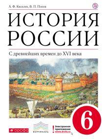 История России с др.вр.до XYIв.6кл.Учебник.