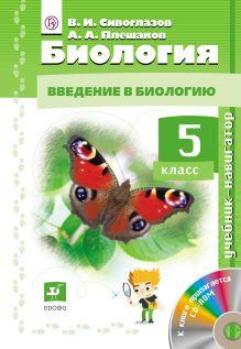 Биология. 5кл. Учебник-навигатор. Учебник + CD