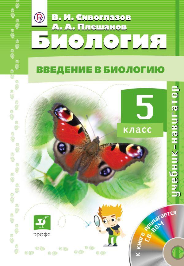 Биология. 5кл. Учебник-навигатор. Учебник + CD Сивоглазов В.И., Плешаков А.А.