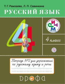 Русский язык. 4 класс. Тетрадь для упражнений. В 2-х частях. Часть 2