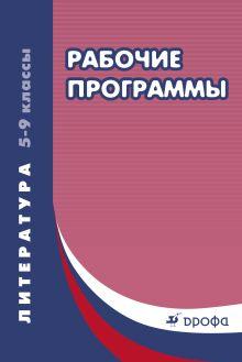 Литература. 5–9 классы. Рабочие программы