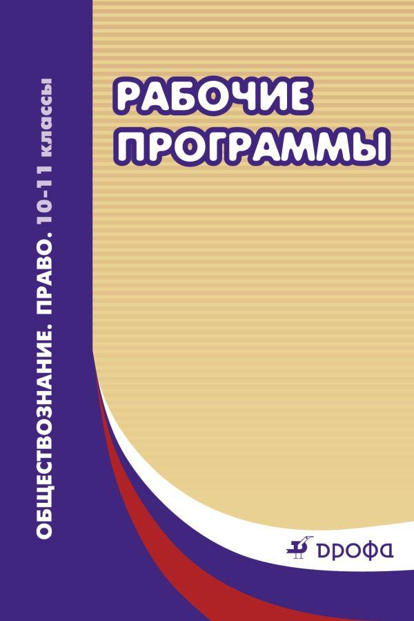 Право. Обществознание.10 - 11классы. Методическое пособие. Грибанова Г.И., Мартьянов Д.С., Никитина Т.И.