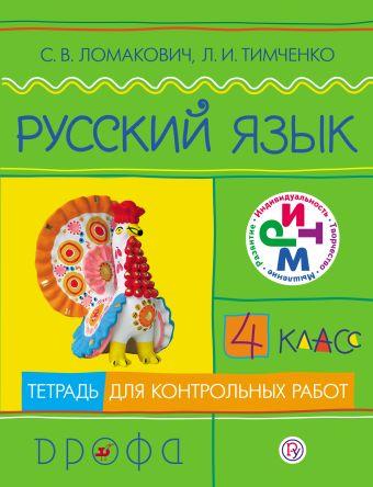 Русский язык. 4 класс. Тетрадь для контрольных работ Ломакович С.В., Тимченко Л.И.