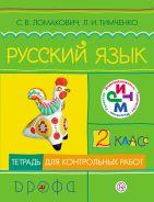 Русский язык.2кл.Тетр.для контр.работ.