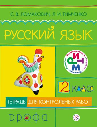 Русский язык.2кл.Тетр.для контр.работ. Ломакович С.В., Тимченко Л.И.