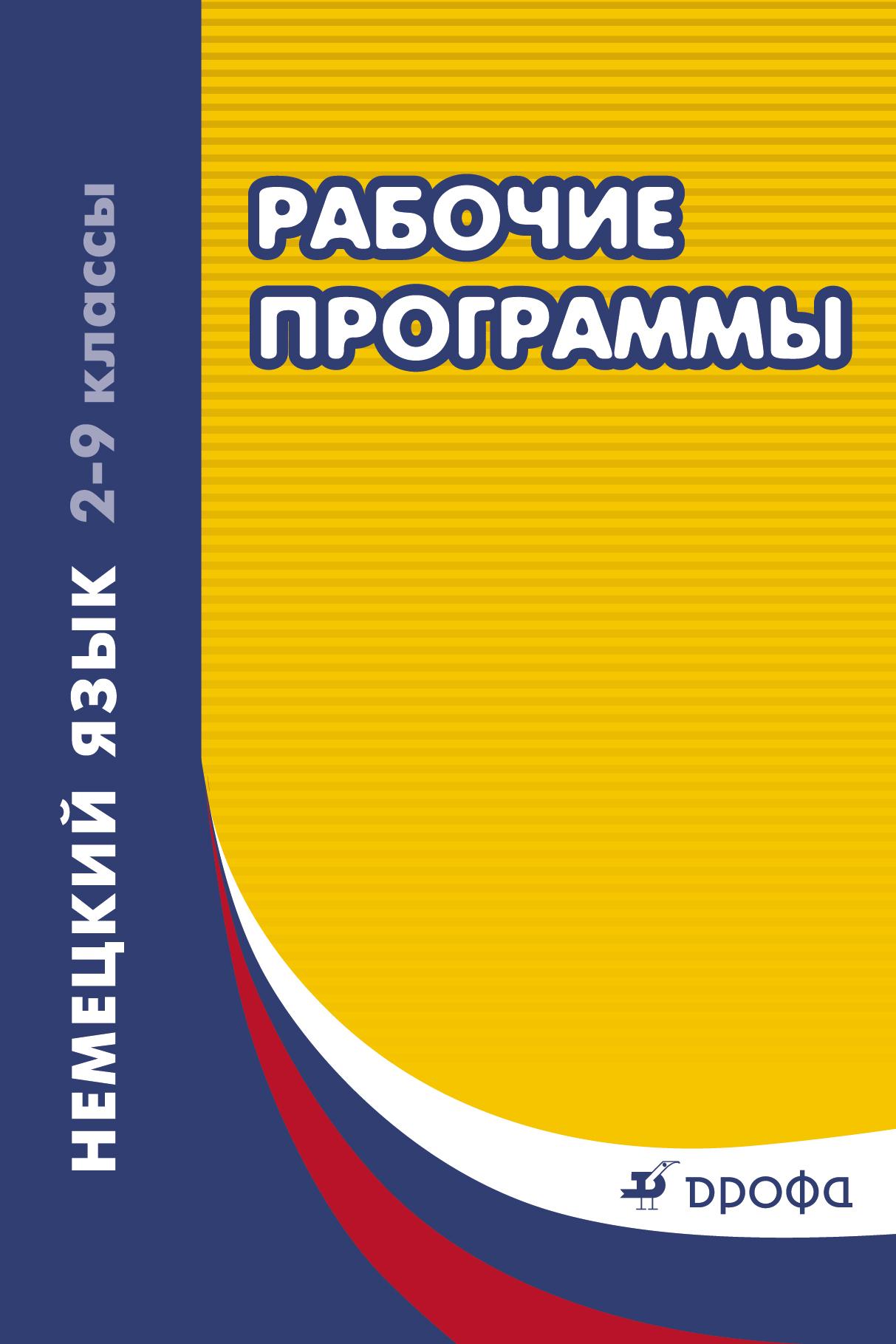 Шмакова Е.Ю. Немецкий язык. 2–9 классы. Рабочие программы