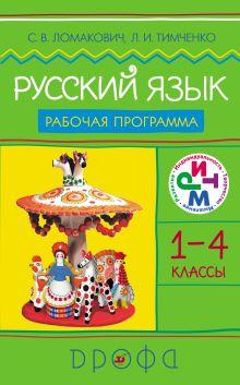 Русский язык. Программа.1–4 классы