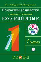 Лебедев В.А., Мишуринская Г.И. - Русский язык. 1 класс. Поурочные разработки' обложка книги
