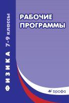 Тихонова Е.Н. - Физика. 7–9 классы. Рабочие программы' обложка книги