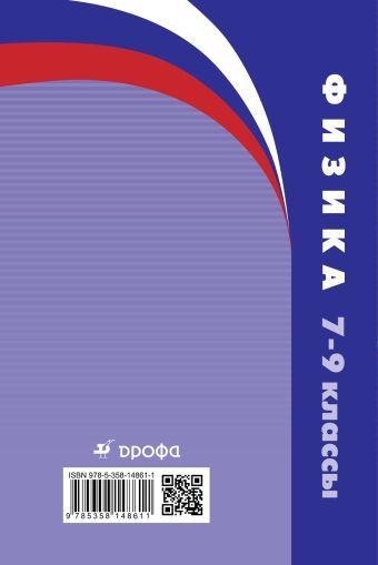 Физика. 7–9 классы. Рабочие программы Тихонова Е.Н.