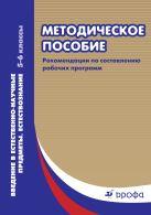 Власова И.Г. - Введение в естественно-научные предметы. Естествознание. 5–6 классы. Методическое пособие' обложка книги