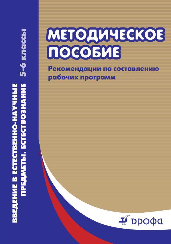 Власова Ирина Геннадьевна: Введение в естественно-научные предметы. Естествознание. 5–6 классы. Методическое пособие