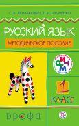 Русский язык. 1 класс. Методическое пособие