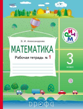 Александрова Э.И. - Математика. 3 класс. Рабочая тетрадь № 1 обложка книги