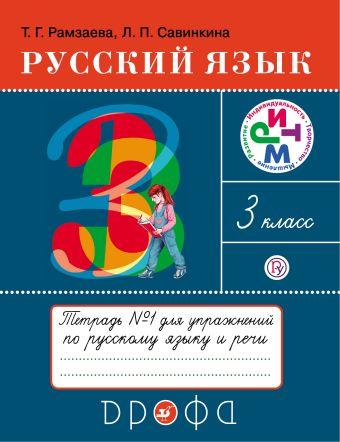 Русский язык. 3 класс. Тетрадь для упражнений. № 1 Рамзаева Т.Г., Савинкина Л.П.
