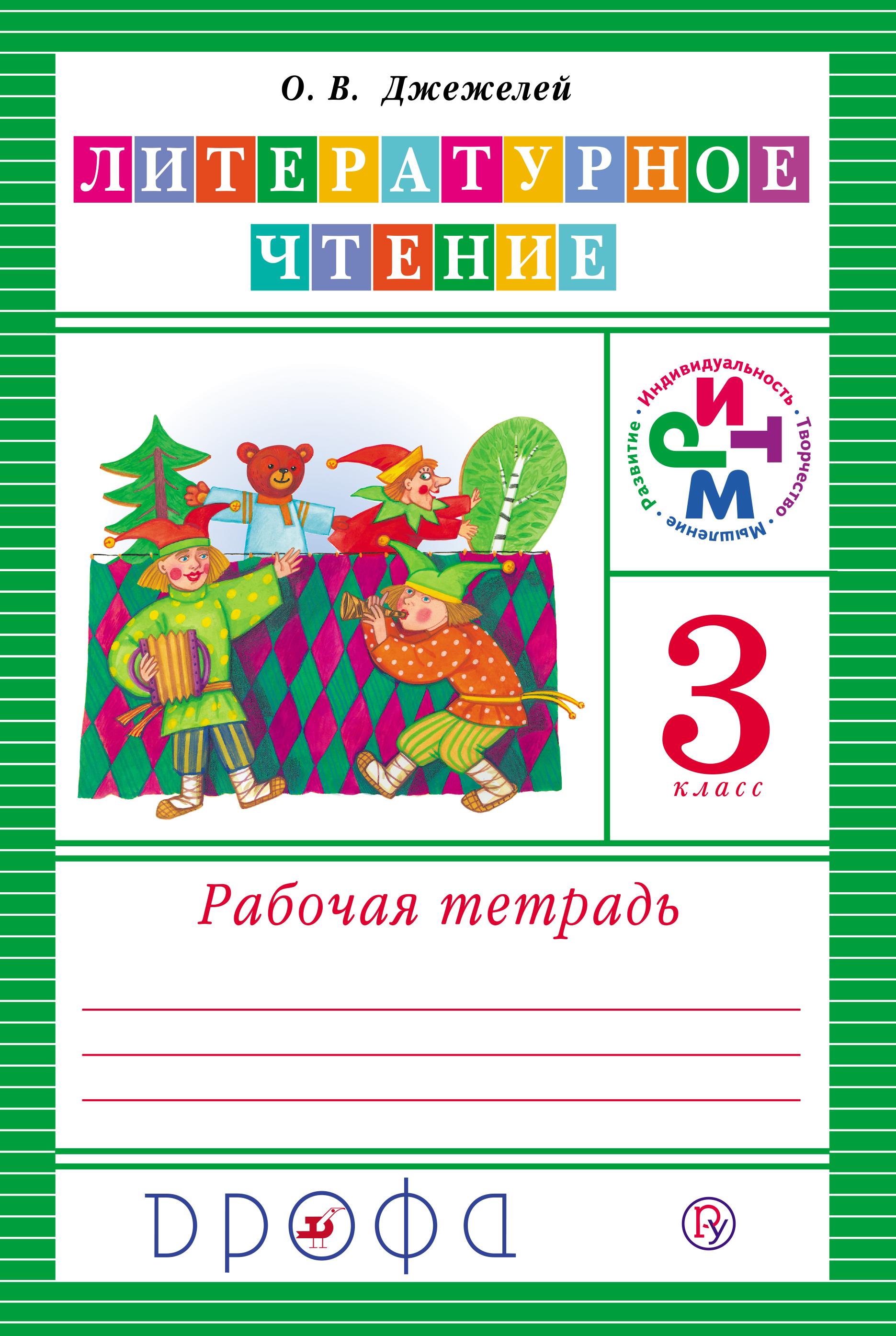 Джежелей О.В. Литературное чтение. 3 класс. Рабочая тетрадь