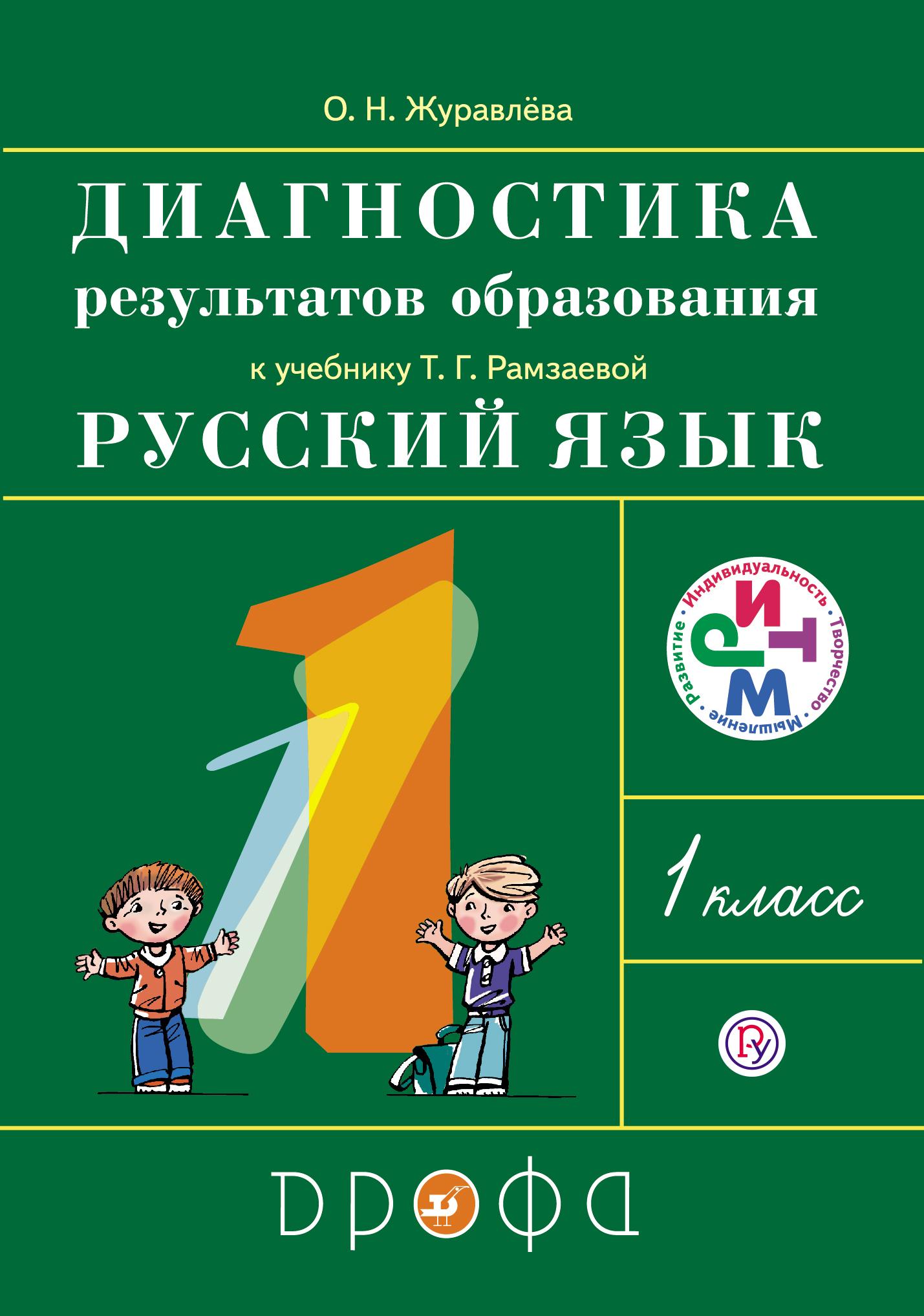 Русский язык. 1 класс. Диагностика результатов образования