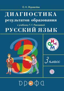 Русский язык. 3 класс. Диагностика результатов образования
