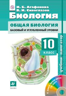 Биология.Навигатор.10кл. Учебник + CD Баз и угл ур.