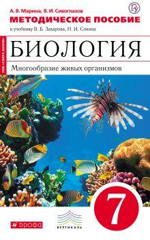 Биология.7 класс. Многообразие живых организмов. Методическое пособие.(Красный) ВЕРТИКАЛЬ
