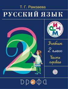 Русский язык. 2 класс. Учебник. Комплект в 2-х частях