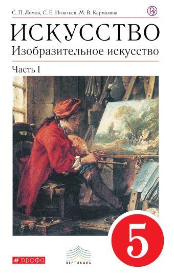 Изобразительное искусство. 5 класс. Учебник. Комплект в 2-х частях Ломов С.П., Игнатьев С.Е., Кармазина М.В.