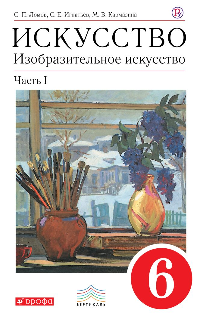 Ломов С.П., Игнатьев С.Е., Кармазина М.В. - Изобразительное искусство. 6 класс. Учебник. Комплект в 2-х частях обложка книги