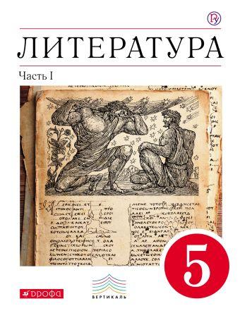 Литература. 5 класс. Учебник-хрестоматия. Комплект в 2-х частях Курдюмова Т.Ф.