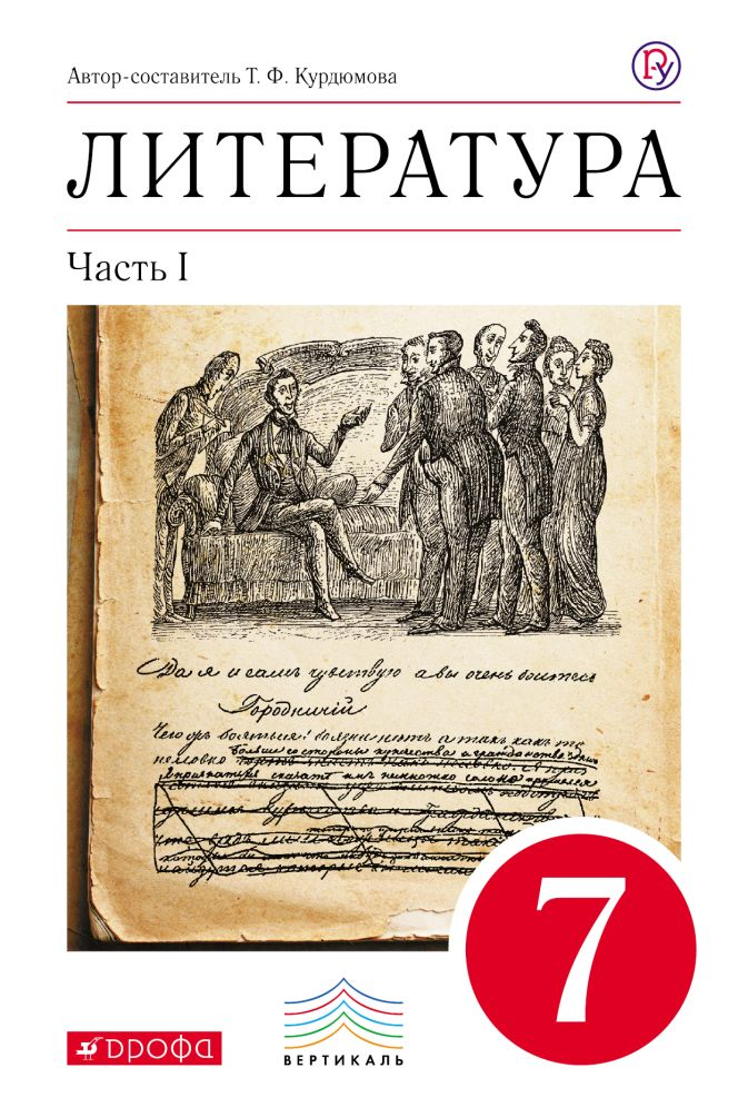 Курдюмова Т.Ф. - Литература. 7 класс. Учебник. Комплект в 2-х частях обложка книги