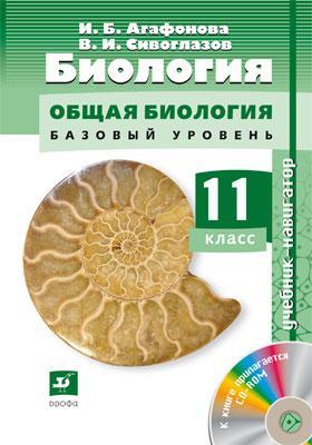 Биология. 11 класс. Базовый и углубленный уровни. Учебник-навигатор + CD Агафонова И.Б., Сивоглазов В.И.