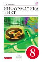 Быкадоров Ю. А. - Информатика и ИКТ. 8 класс. Учебник + CD' обложка книги