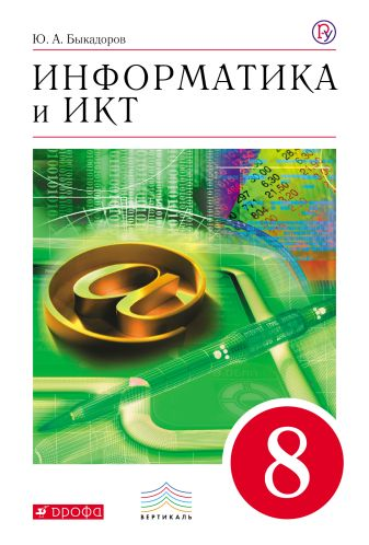 Быкадоров Ю. А. - Информатика и ИКТ. 8 класс. Учебник + CD обложка книги