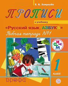 Русский язык. 1 класс. Прописи. Рабочая тетрадь № 1