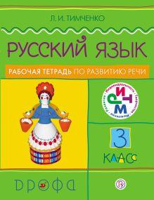 Русский язык. 3 класс. Рабочая тетрадь по развитию речи