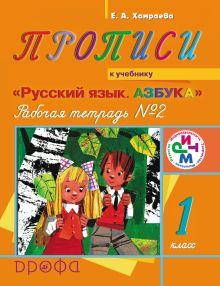 Русский язык. 1 класс. Прописи. Рабочая тетрадь № 2