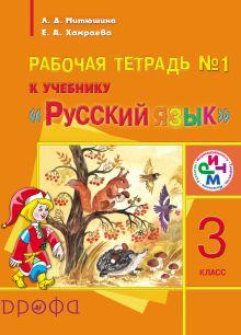 Русский язык. 3 класс. Рабочая тетрадь № 1 для школ с родным (нерусским) языком обучения