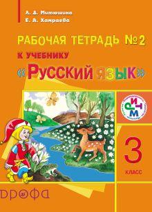Русский язык. 3 класс. Рабочая тетрадь № 2 для школ с родным (нерусским) языком обучения