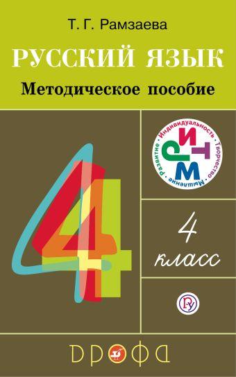 Русский язык. 4 класс. Методическое пособие Рамзаева Т.Г.