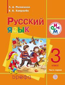 Русский язык. 3 класс. Учебник для школ с родным (нерусским) языком. Часть 1