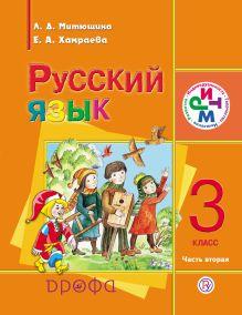 Русский язык. 3 класс. Учебник для школ с родным (нерусским) языком. Часть 2