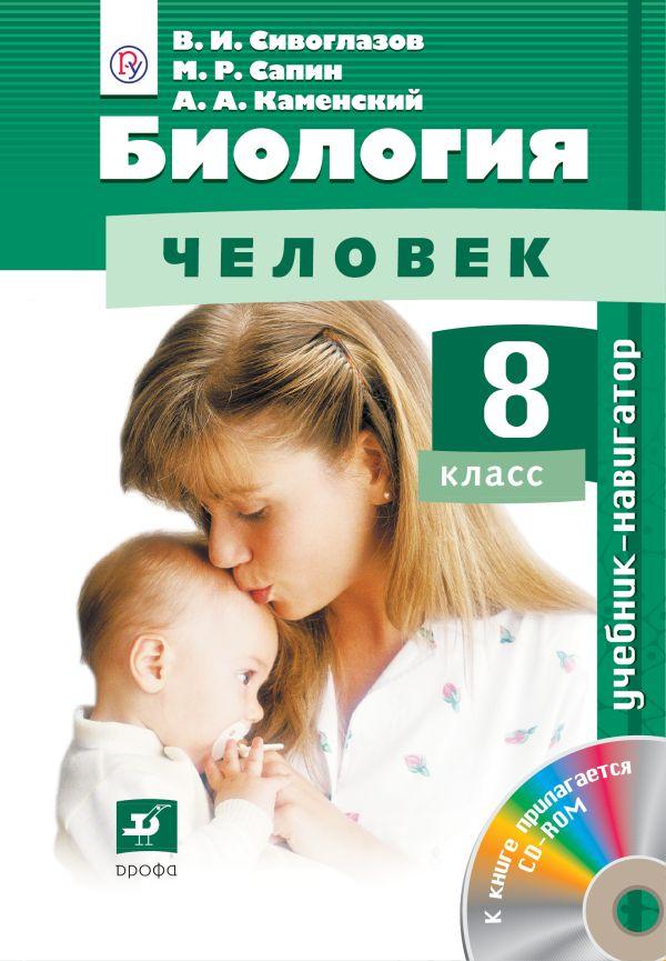 Биология. 8кл. Учебник-навигатор. Учебник + CD Сивоглазов В.И.
