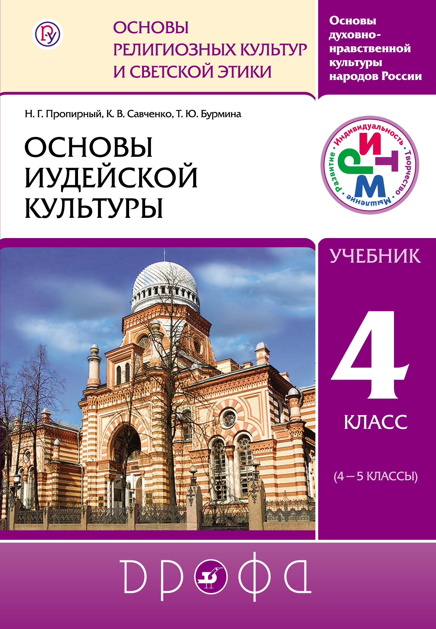 Основы иудейской культуры. 4–5 классы. Учебник