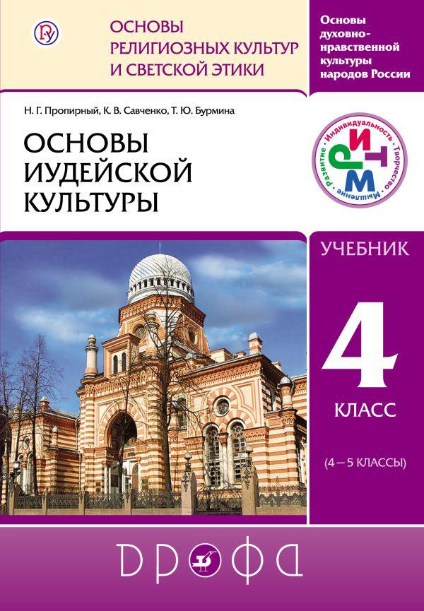 Основы иудейской культуры. 4–5 классы. Учебник Шапошникова Т.Д.