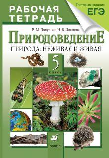 Природоведение.5кл.Раб.тетрадь.(НСО) (С тестовыми заданиями ЕГЭ)